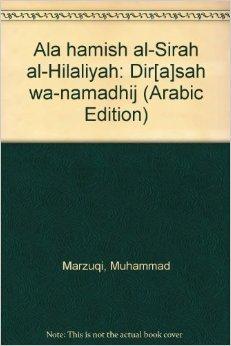 al-Sirah al-Hilaliyah