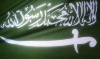 Saud flag